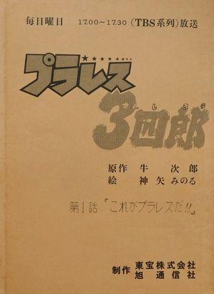「プラレス3四郎・1」1.jpg