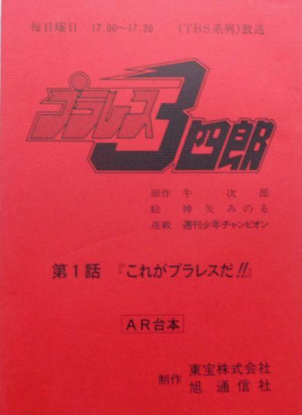 「プラレス3四郎・AR」1.jpg