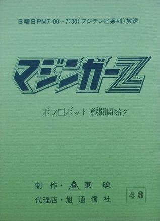 「マジンガーZ」(ボスロボット戦闘開始)1.jpg