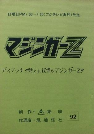 「マジンガーZ終」1.jpg