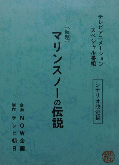 「マリンスノーの伝説・台本」1.jpg