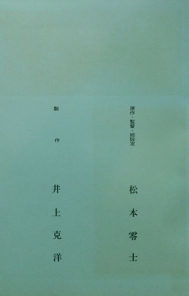 「マリンスノー・スタッフ1」1.jpg