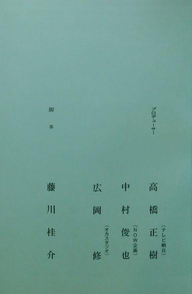 「マリンスノー・スタッフ2」1.jpg