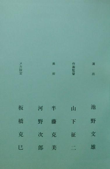 「マリンスノー・スタッフ3」1.jpg