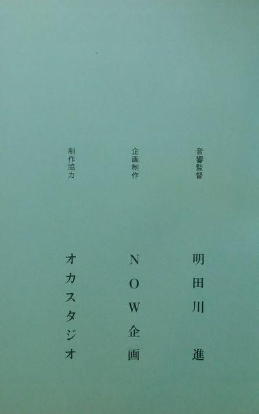 「マリンスノー・スタッフ4」1.jpg