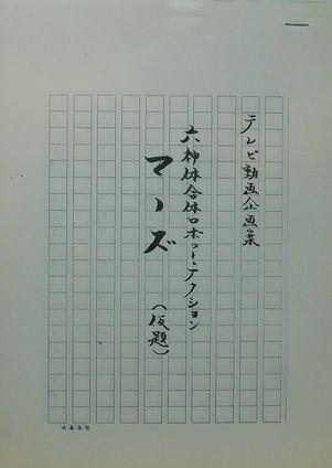 「マーズ企画案」1.jpg