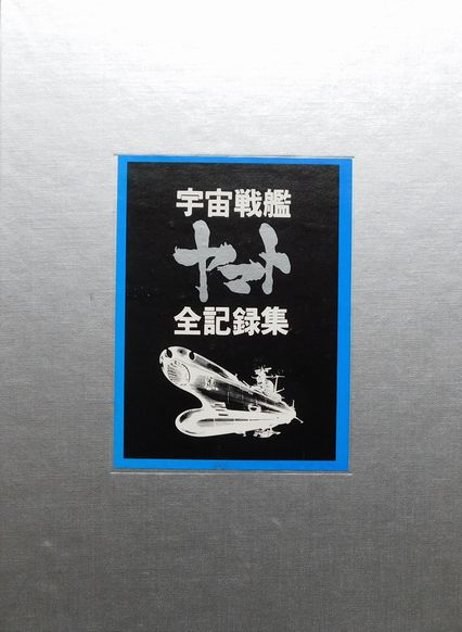 「ヤマトⅠ全設定集・内容」1.jpg