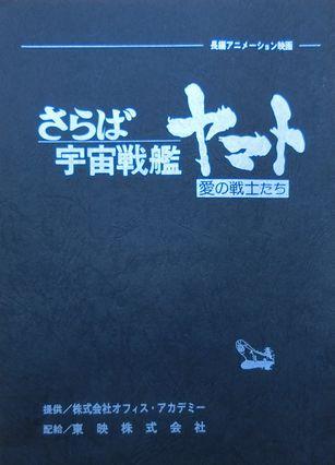 「ヤマトⅡ」(愛の戦士たち・アフレコ台本)1.jpg