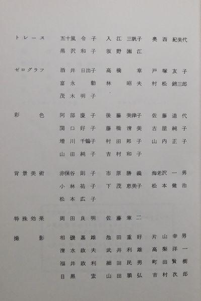 「ヤマトⅡ・スタッフ4」1.jpg