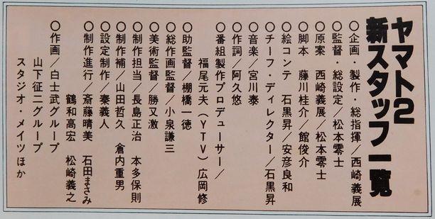 「ヤマトⅡ・スタッフ」1.jpg