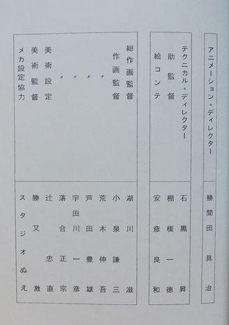 「ヤマトⅡ・スタッフ1」1.jpg