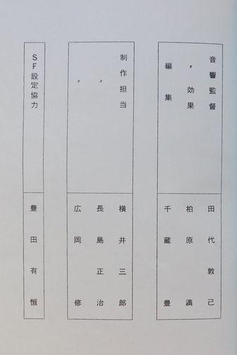 「ヤマトⅡ・スタッフ2」1.jpg