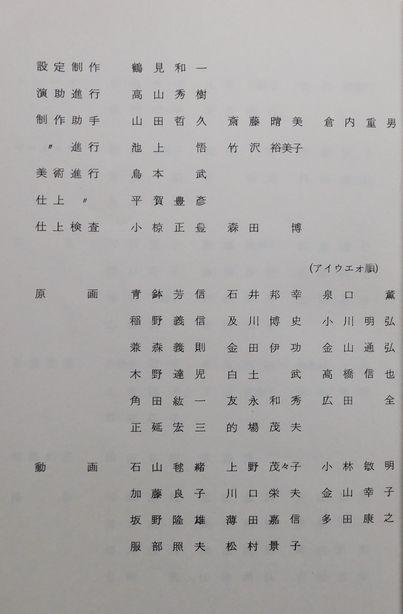 「ヤマトⅡ・スタッフ3」1.jpg