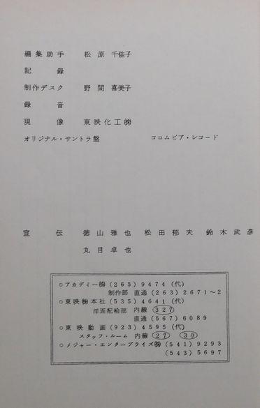 「ヤマトⅡ・スタッフ5」1.jpg
