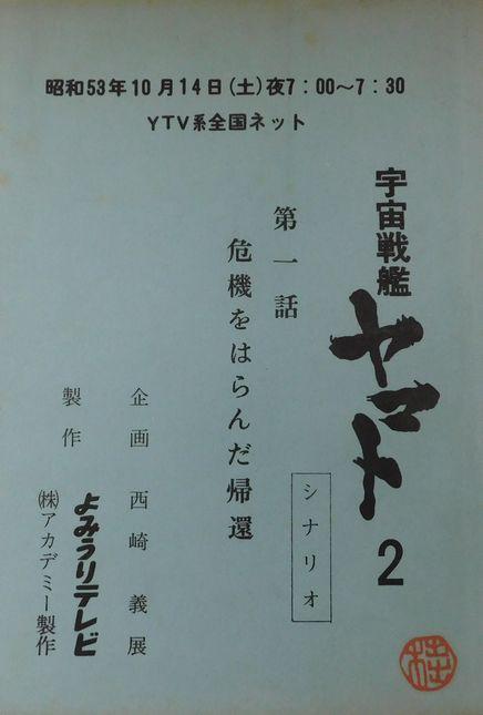 「ヤマトテレビ・2-1」1.jpg