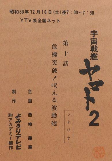 「ヤマトテレビ・2-10」1.jpg