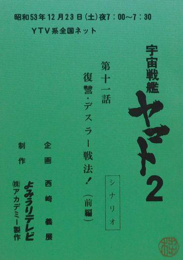 「ヤマトテレビ・2-11」1.jpg