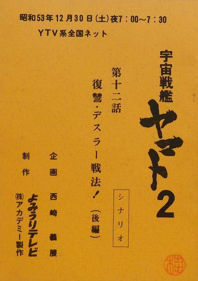 「ヤマトテレビ・2-12」1.jpg