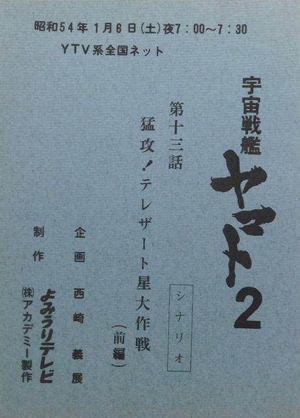 「ヤマトテレビ・2-13」1.jpg