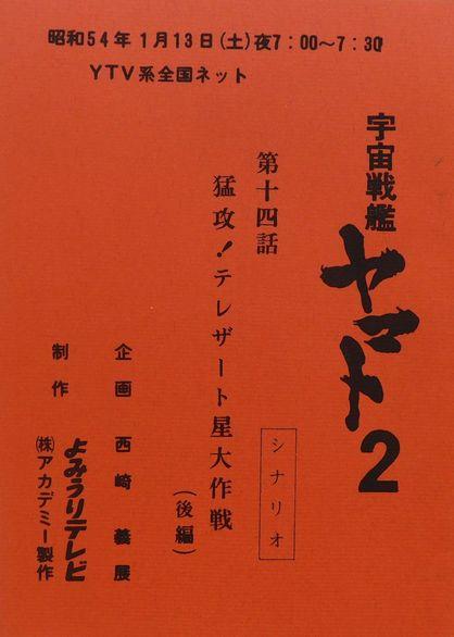 「ヤマトテレビ・2-14」1.jpg