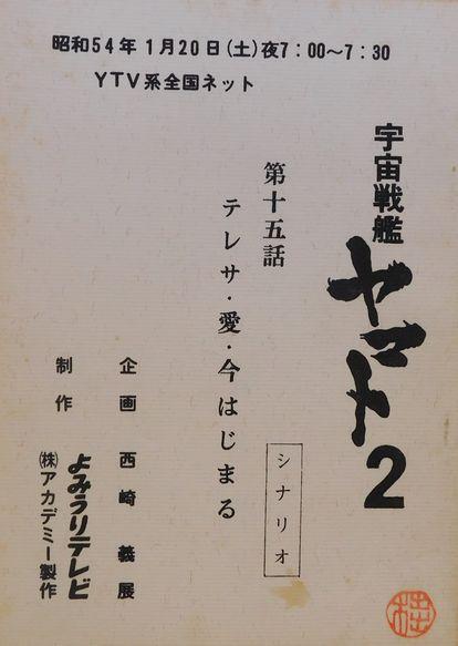 「ヤマトテレビ・2-15」1.jpg