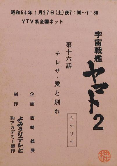 「ヤマトテレビ・2-16」1.jpg