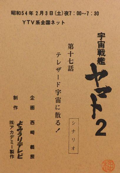 「ヤマトテレビ・2-17」1.jpg