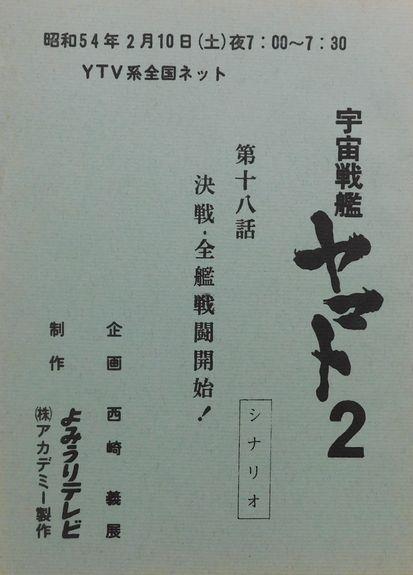 「ヤマトテレビ・2-18」1.jpg