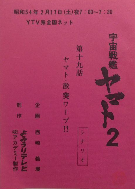 「ヤマトテレビ・2-19」1.jpg