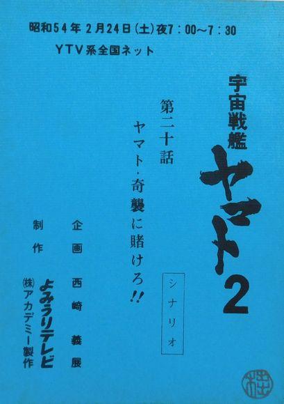 「ヤマトテレビ・2-20」1.jpg