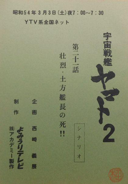 「ヤマトテレビ・2-21」1.jpg