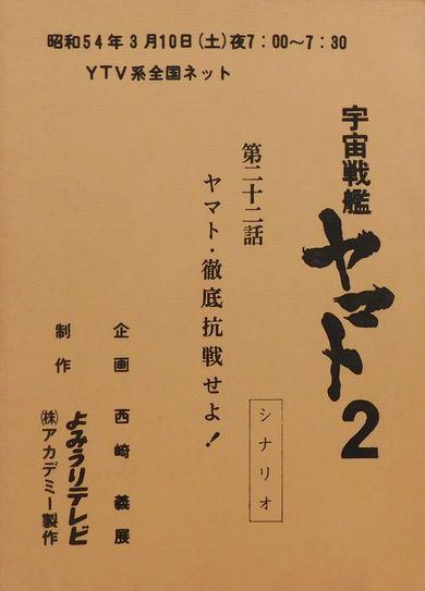 「ヤマトテレビ・2-22」1.jpg