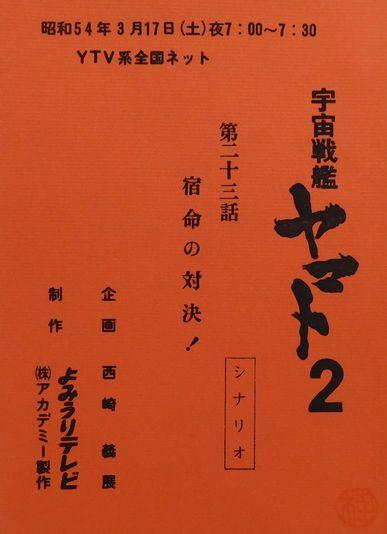 「ヤマトテレビ・2-23」1.jpg