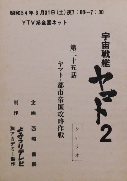 「ヤマトテレビ・2-25」1.jpg