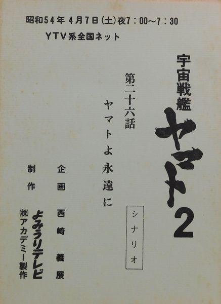 「ヤマトテレビ・2-26」1.jpg
