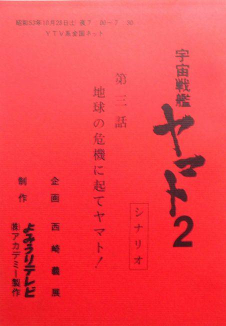 「ヤマトテレビ・2-3」1.jpg