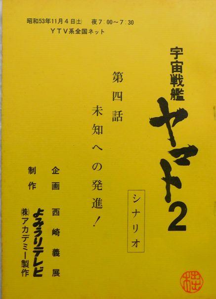 「ヤマトテレビ・2-4」1.jpg