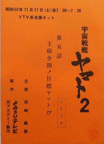 「ヤマトテレビ・2-5」1.jpg