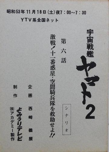 「ヤマトテレビ・2-6」1.jpg