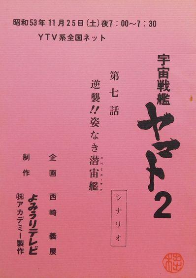「ヤマトテレビ・2-7」1.jpg