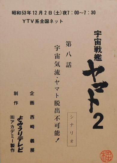 「ヤマトテレビ・2-8」1.jpg