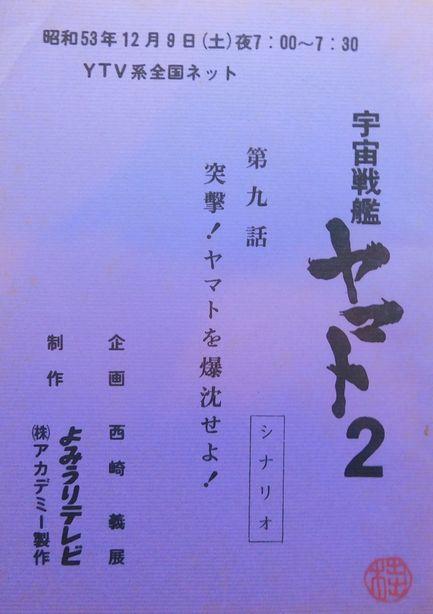 「ヤマトテレビ・2-9」1.jpg