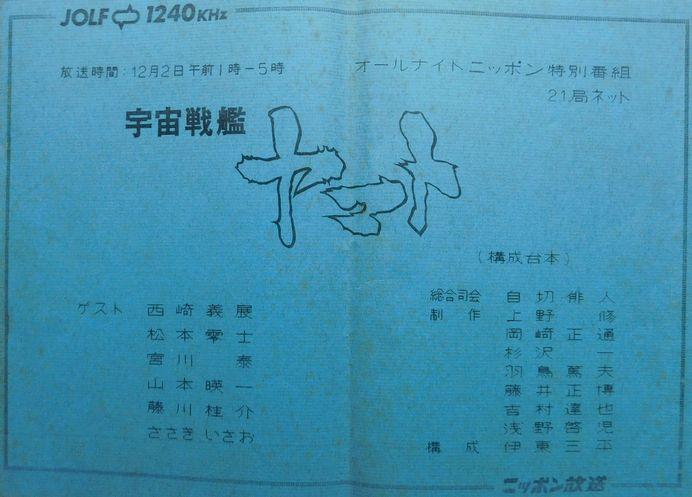 「ヤマト・オールナイト・構成」1.jpg