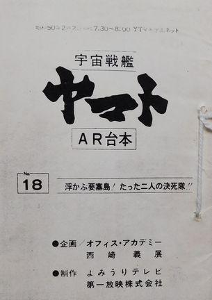 「ヤマト・テレビ18AR」1.jpg