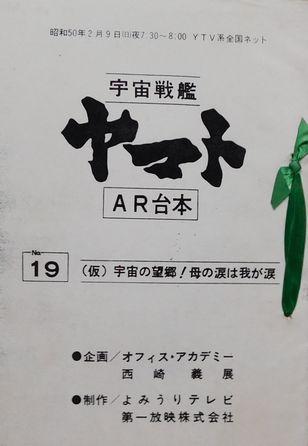 「ヤマト・テレビ19AR」1.jpg