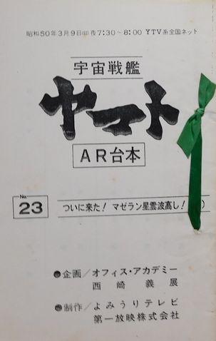 「ヤマト・テレビ23AR」1.jpg