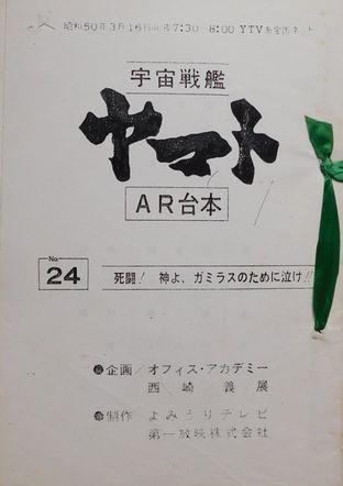 「ヤマト・テレビ24AR」1.jpg