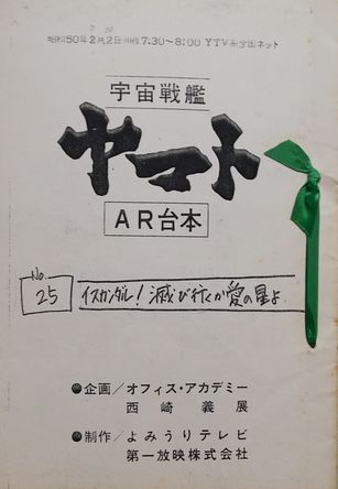「ヤマト・テレビ25AR」1.jpg