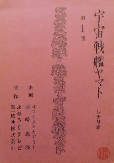 「ヤマト・テレビ1」1.jpg