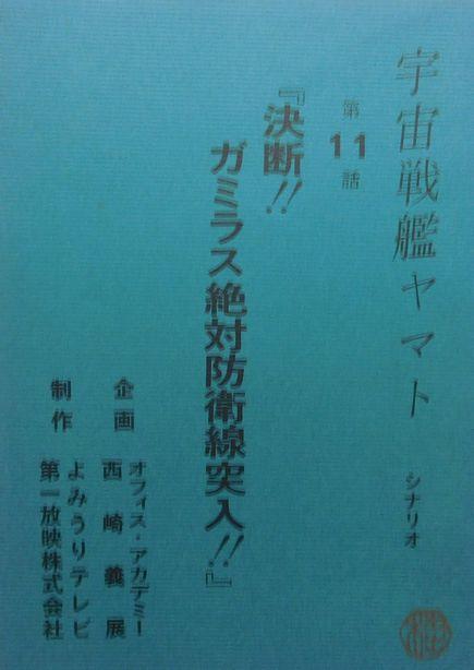 「ヤマト・テレビ11」1.jpg